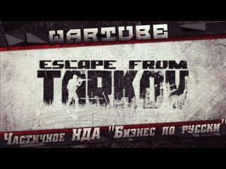 Мнение об игре - Частичное НДА Бизнес по русски | Escape from Tarkov
