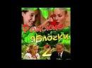 Райские яблочки 2 сезон 1,2,3 серии Мелодрама,Семейная сага