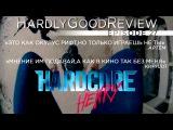 Хардкор - HardlyGoodReview. Episode 27