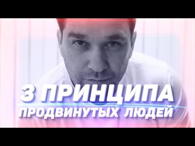 3 принципа продвинутых людей от | MBM Артем Нестеренко