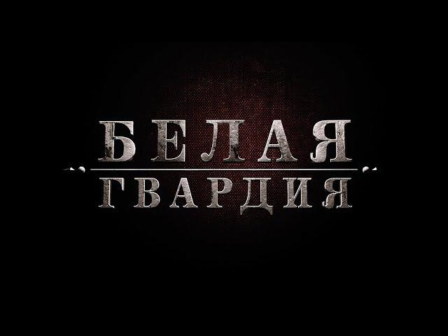 Белая гвардия 2 серия смотреть онлайн бесплатно