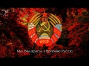 Гимн Белорусской ССР (1956-1991) - Мы, беларусы, з братняю Руссю [Рус суб / End subs]