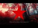 Пролетарский гимн Интернационал Русский