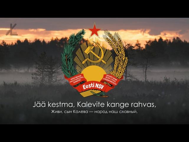 Гимн Эстонской ССР - Jää kestma, Kalevite kange rahvas [Русский перевод / Eng subs]
