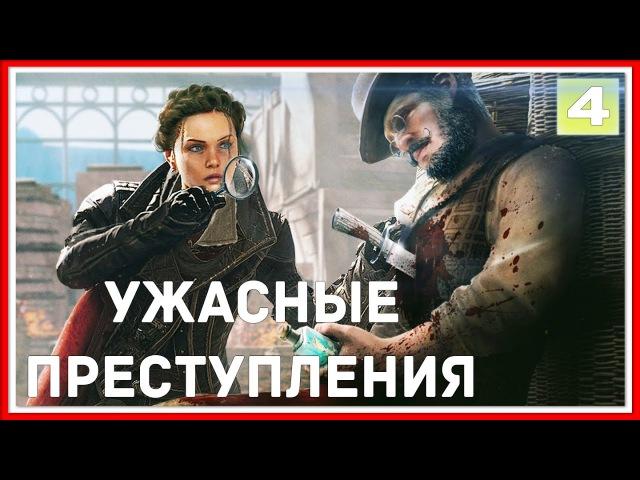 Прохождение Assassin's Creed: Syndicate (Синдикат) — УЖАСНЫЕ ПРЕСТУПЛЕНИЯ 4