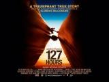 127 часа127 hours! БГ АУДИО