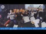 Voice band в КАТАПУЛЬТЕ