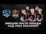 Последние минуты матча против Vega Squadron #DAC @ Team Empire 2017 Bootcamp