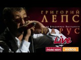 Григорий Лепс Концерт Парус
