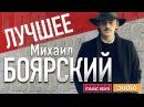 Михаил БОЯРСКИЙ — ЛУЧШЕЕ ♫ THE VERY BEST
