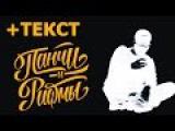 OBLADAET x KRESTALL KIDD  I DON'T TRUST  DOUBLE TAP + ТЕКСТ