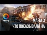 Mafia 3 — что показывали на «ИгроМире»