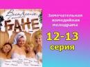 Воскресенье в женской бане 12 и 13 серия комедийная мелодрама