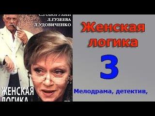 Женская логика 3 серия - детективная мелодрама, русский сериал