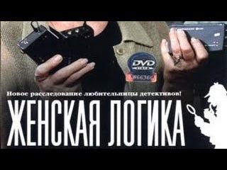 Женская логика 1 серия (2002) Криминал