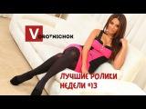 Подборка от Vorotnichok: ЛУЧШИЕ ПРИКОЛЫ #13 Лучшие ролики недели! Воротничок=)