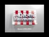 Подборка звуков из телеигры Десять миллионов выпуск №11