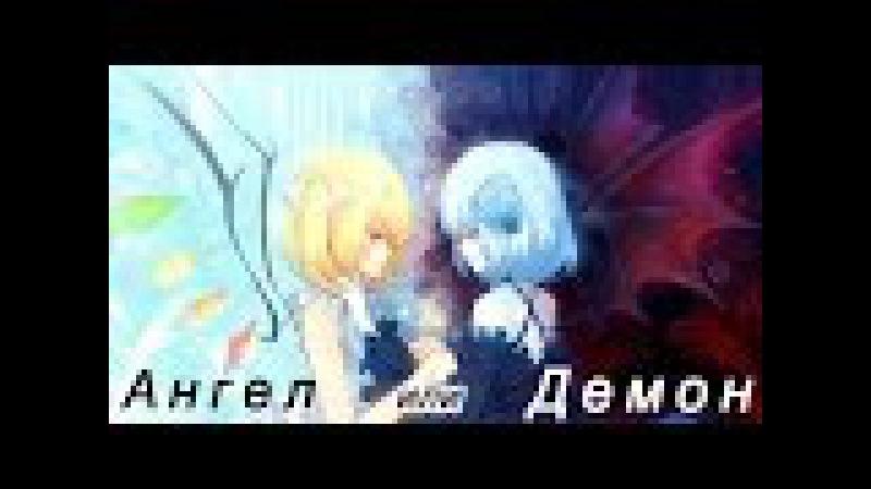 「AMV」Аниме клип Ангел или Демон