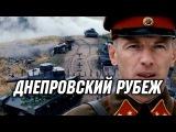 Днепровский рубеж / Военные фильмы 1941-1945