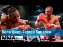 Боло финт, Сергей Ковалев
