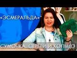 ЭСМЕРАЛЬДА  СЕРИЯ - Сумочка, серьги и кольцо  ВИДЕООБЗОР  Ольга Полякова