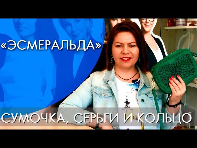 Серия ЭСМЕРАЛЬДА: сумочка, серьги и кольцо | ВИДЕООБЗОР | Ольга Полякова