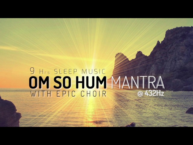 OM SO HUM Mantra sung by CHOIR ** EXTREMELY POWERFUL ** Mantra Meditation Music ॐ M1012