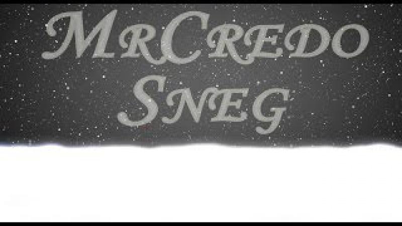 Mr Credo - Снег летает снег кружится