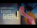 Скрытые символы в клипе Джастина Бибера. ШОК