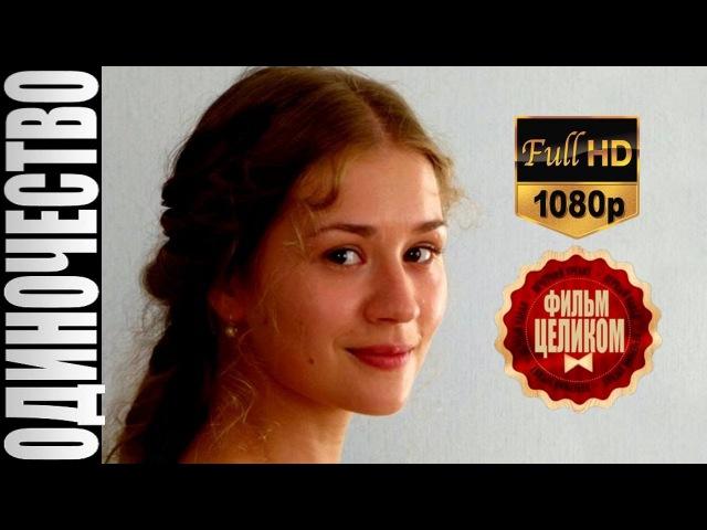 Мелодрама Одиночество (2016) Фильм сериал | ПРЕМЬЕРА | HD » Freewka.com - Смотреть онлайн в хорощем качестве