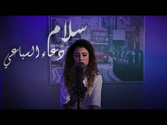 Salam - (Cover) by Doaa El Sebaii