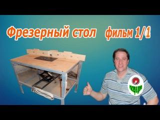 Фрезерный стол своими руками видео ютуб