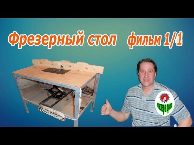 Фрезерный стол из ручного фрезера своими руками.СЕРИЯ-1 ,,Начало,, ,,Мастер в доме,,