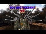 ВСЕ ДОСТИЖЕНИЯ CALL OF CHERNOBYL.(КАК ПОЛУЧИТЬ,И ЧТО ДАЁТ)