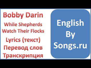 Bobby Darin - While Shepherds Watch Their Flocks (текст, перевод и транскрипция слов)