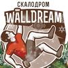 Скалодром в Санкт-Петербурге   WallDream