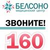 Мед. центр Белсоно (Гомель | Мозырь | Солигорск)
