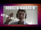 Новости канала. Когда литерал? ИгроМир-2015