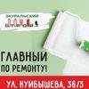 """""""ДомСтрой"""" и супермаркет Зауральский Домострой"""