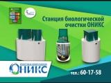 Оникс_160329
