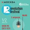 01/04/2017 ★ 1/2 финала REVOLUTION Moscow 2017