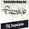 FREESTYLE : одежда, обувь, граффити в Минске