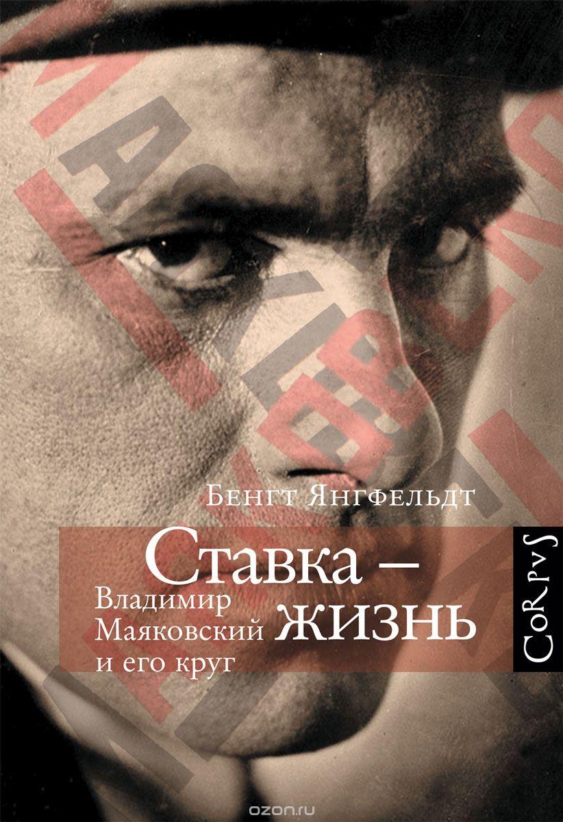 Владимир Маяковский и его круг F8i_6HD8dw8