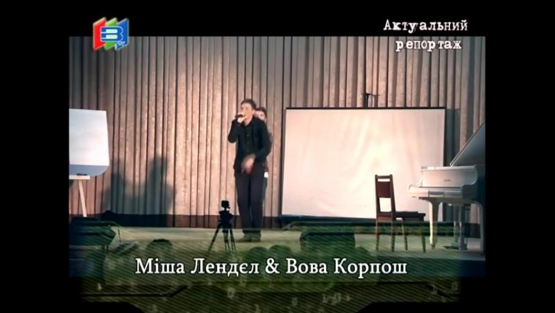 Актуальний репортаж Концерт у Виноградівському міському будинку культури 1 04 2016 смотреть онлайн без регистрации