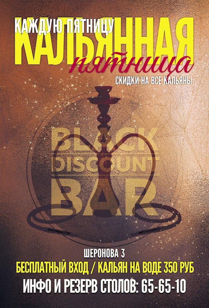Афиша Хабаровск 15.04.16 / Кальянная Пятница / Black Discount