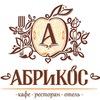 Кафе Абрикос
