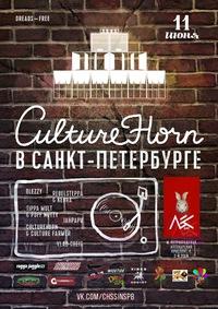 Culture Horn в СПБ