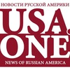 США | USA | Америка - новости и факты на русском
