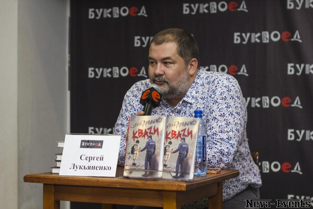 Сергей Лукьяненко «Кваzи» (презентация)