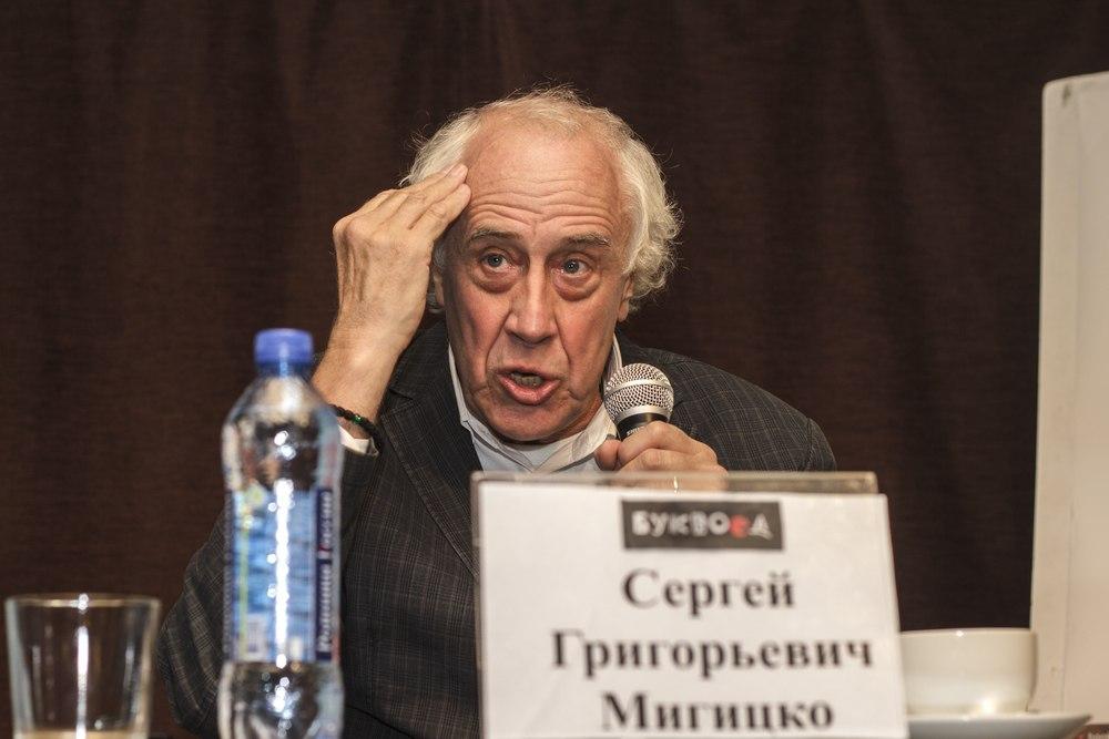 Сергей Мигицко «Иллюзии», «Летучий корабль» (презентация)